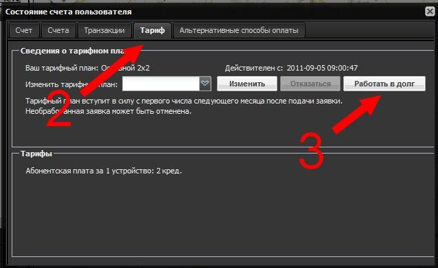 http://img.gps-tracker.com.ua/debt_2.jpg