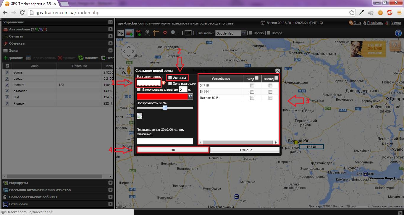 http://img.gps-tracker.com.ua/freegps_instr/3.png