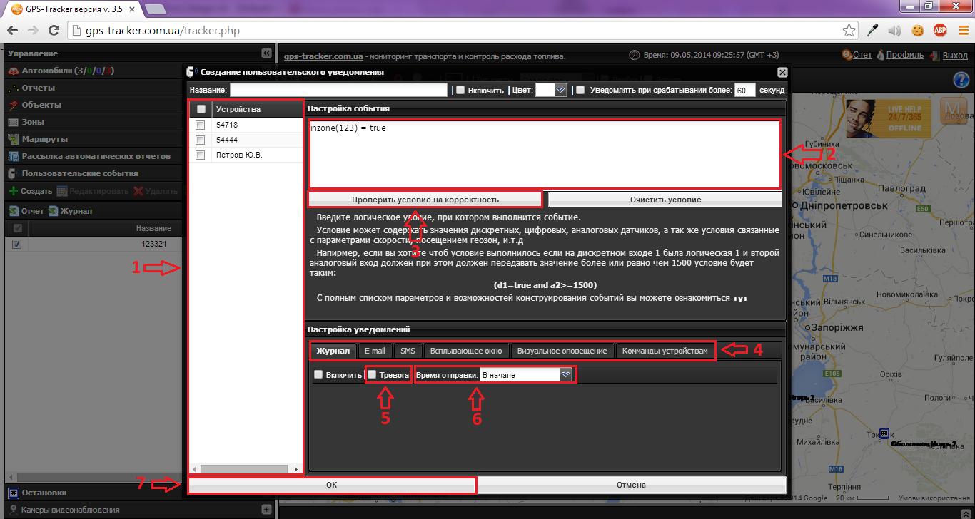 http://img.gps-tracker.com.ua/freegps_instr/5.png