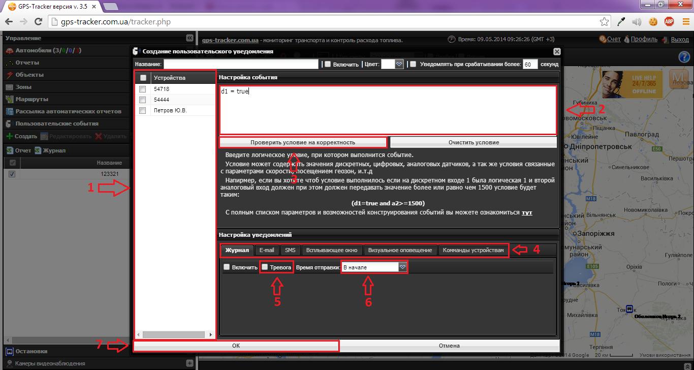 http://img.gps-tracker.com.ua/freegps_instr/6.png
