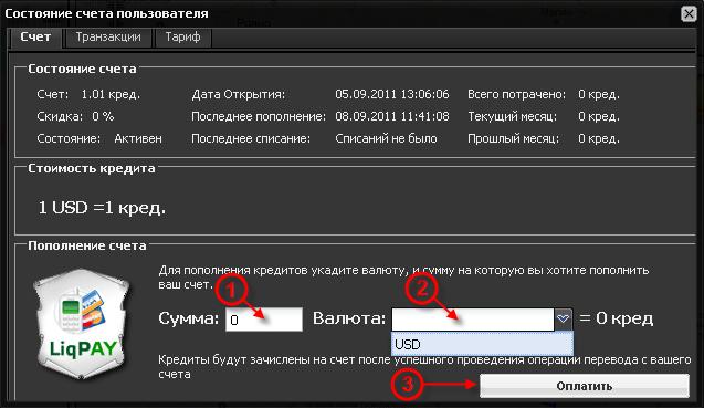 http://img.gps-tracker.com.ua/manual/114_pay_form.png