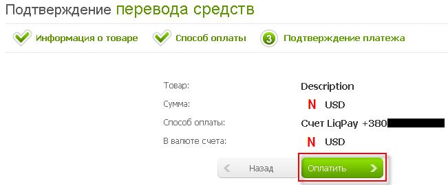 http://img.gps-tracker.com.ua/manual/119_liq_fifth.png