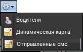 http://img.gps-tracker.com.ua/manual/menu_sms_driver_grid.jpg