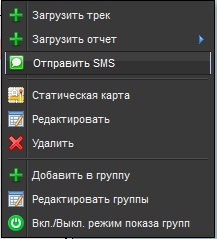 http://img.gps-tracker.com.ua/manual/right_click_menu.jpg