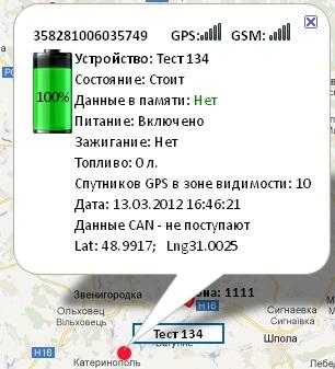 http://img.gps-tracker.com.ua/novinka.jpg